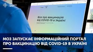 Про інформаційний портал МОЗ України з питань вакцинації проти COVID-19